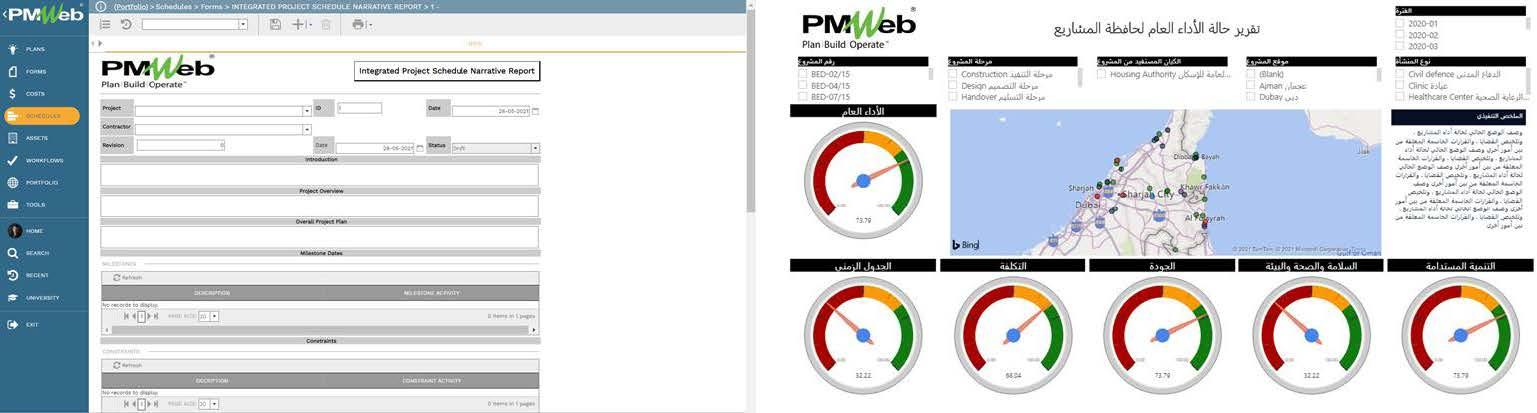 PMWeb 7 Schedules Forms Integrated Project Schedule Narrative Report Main  PMWeb 7 تقرير حالة الأداء العام لحافظة المشاريع