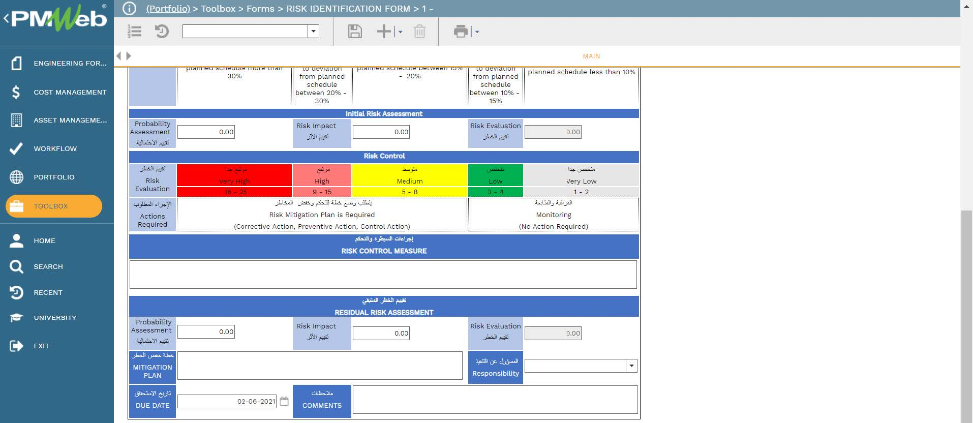PMWeb 7 Tools Forms Risk Identification Form Main
